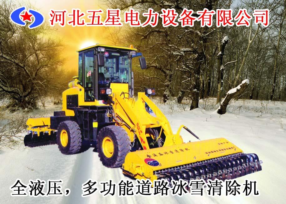 破冰除雪车