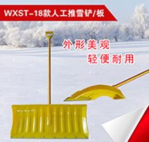 WXST-18款人工推雪铲/板