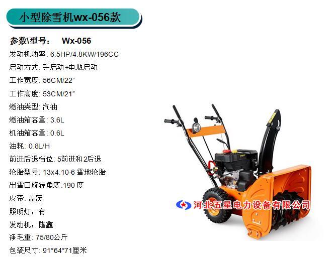 大棚除雪机wx-056