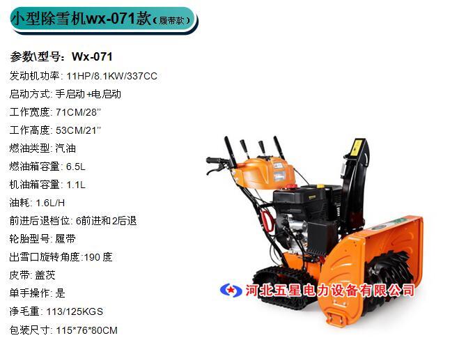 大棚除雪机wx-071款